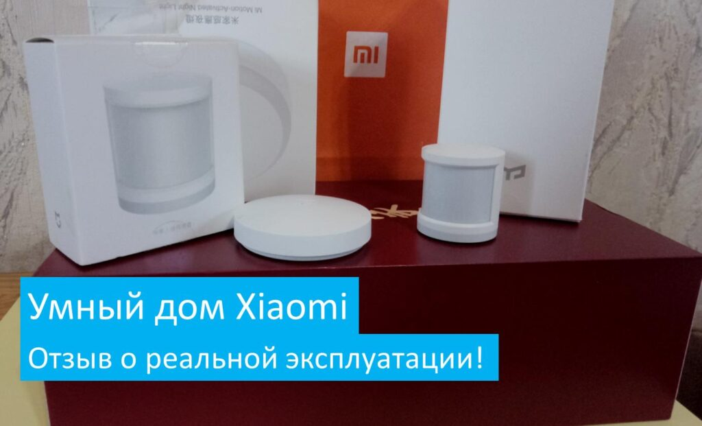 Умный дом Xiaomi Mi  - брать или нет?