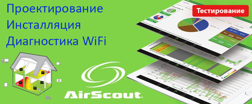 Диагностика WiFi при помощи анализатора AirScout Residential. Видеоинструкции!