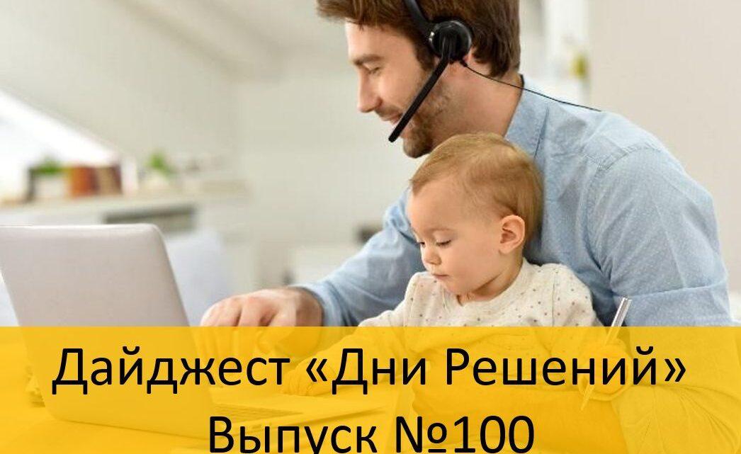 Дайджест «Дни Решений», выпуск №100