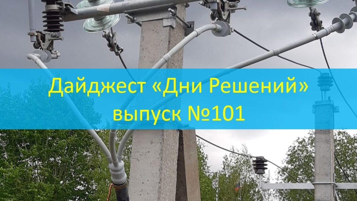 Дайджест «Дни Решений», выпуск №101