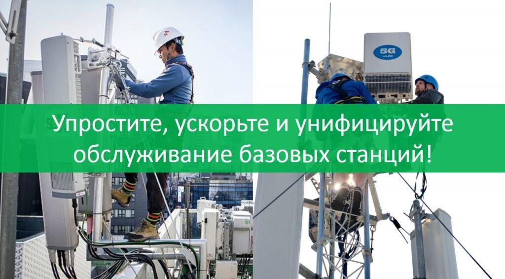 Первый универсальный прибор для обслуживания базовых станций операторов сотовой связи