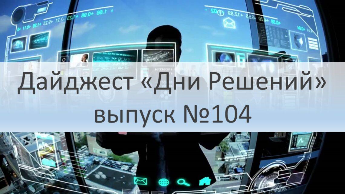 Дайджест «Дни Решений», выпуск №104