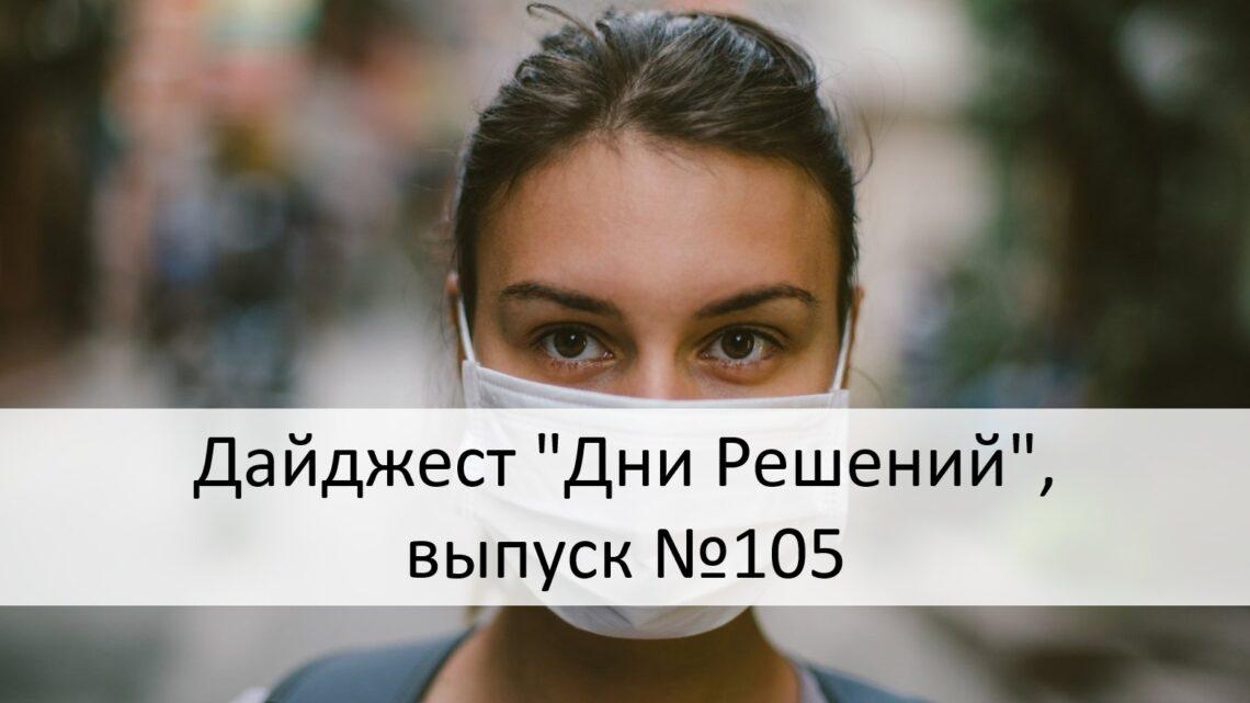 Дайджест «Дни Решений», выпуск №105