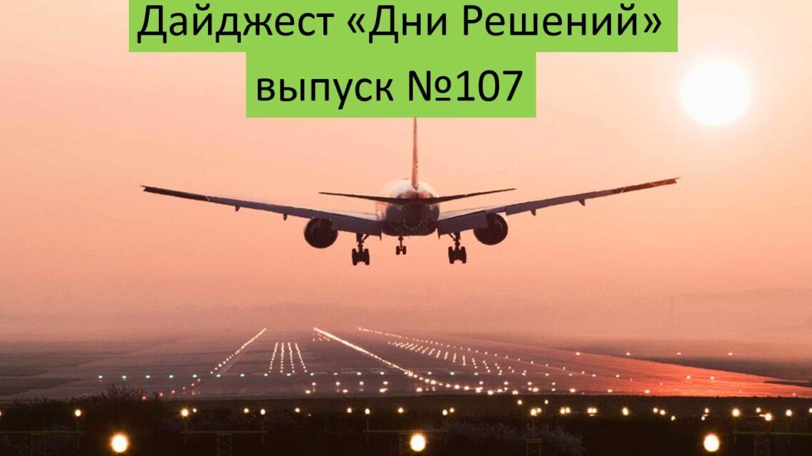 Дайджест «Дни Решений», выпуск №107
