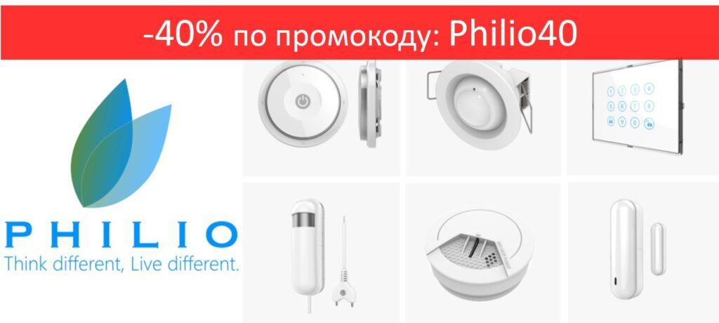 Скидка 40%. Распродажа Z-Wave оборудования Philio для умного дома