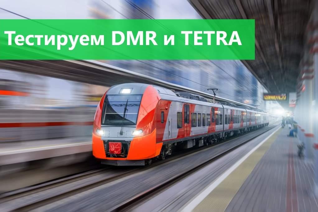 Чем и как тестировать системы радиосвязи стандартов DMR и TETRA?