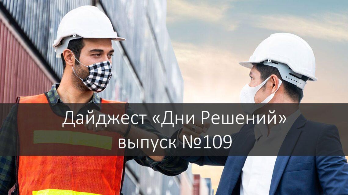 Дайджест «Дни Решений», выпуск №109