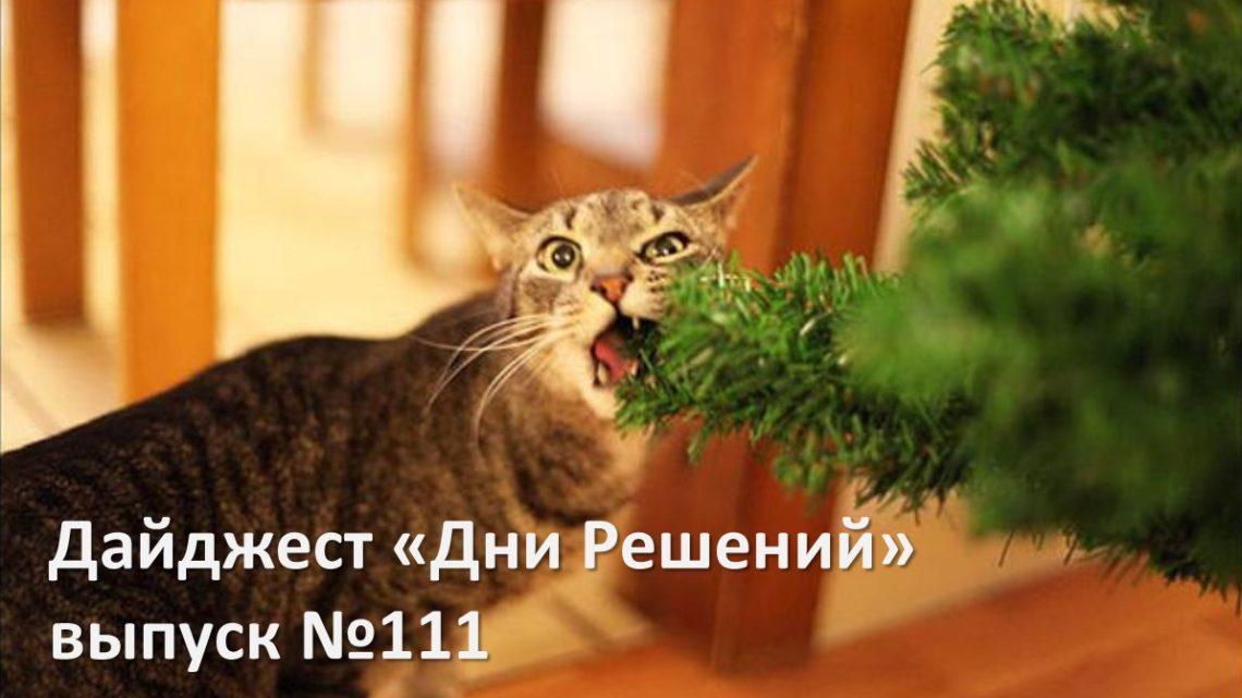 Дайджест «Дни Решений», выпуск №111