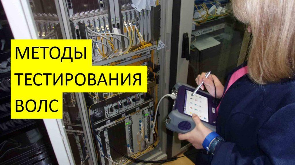 Методы тестирования оптических кабелей рефлектометром: что выбрать для проверки новых ВОЛС?