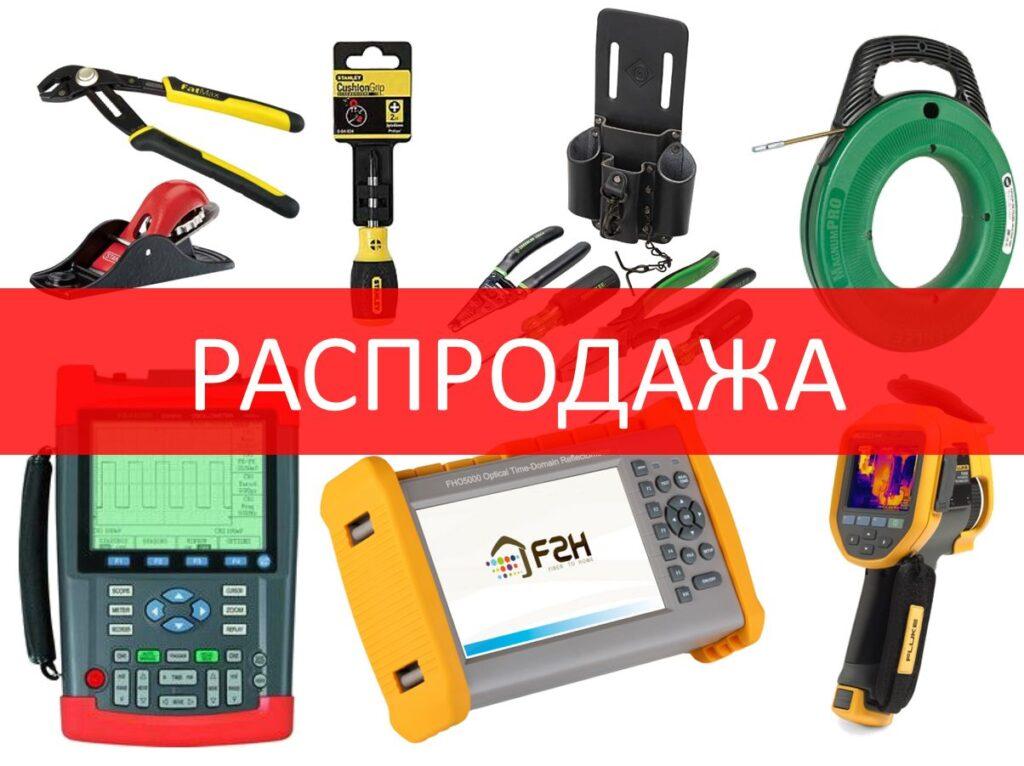 Скидки до 75% на приборы, инструменты и элементы кабельной инфраструктуры