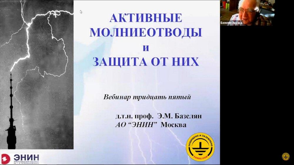 Почему российские специалисты против активных молниеотводов