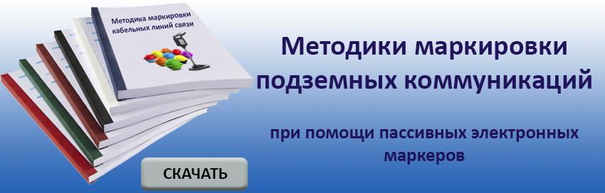 Методики маркировки подземных коммуникаций при помощи пассивных электронных маркеров