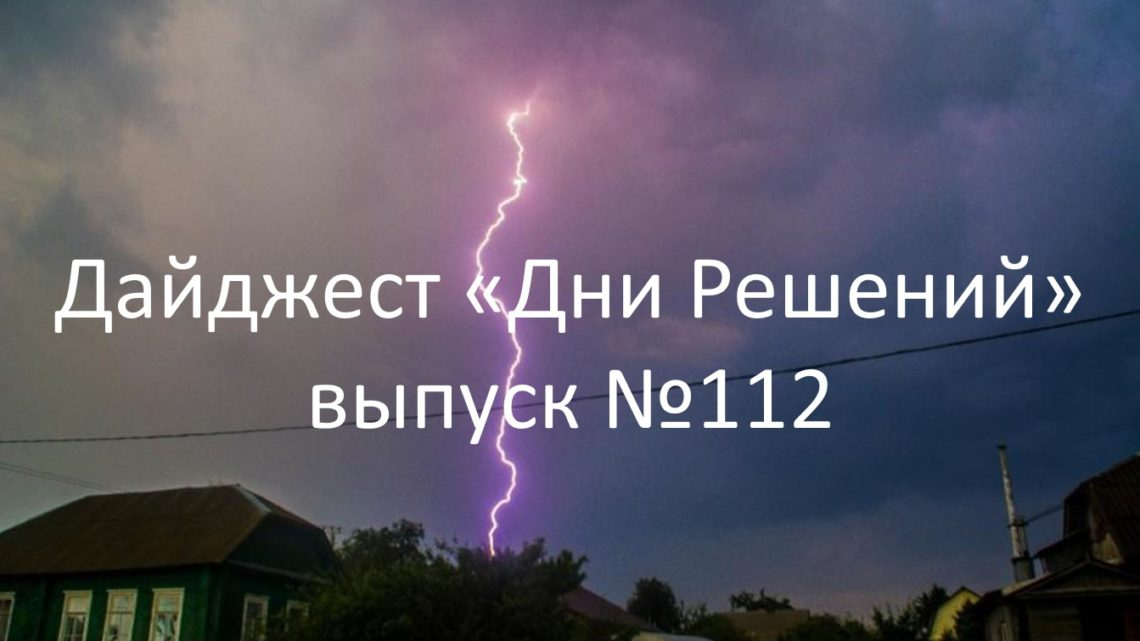 Дайджест «Дни Решений», выпуск №112