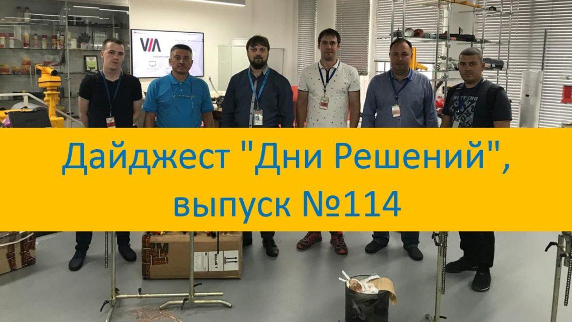 Дайджест «Дни Решений», выпуск №114