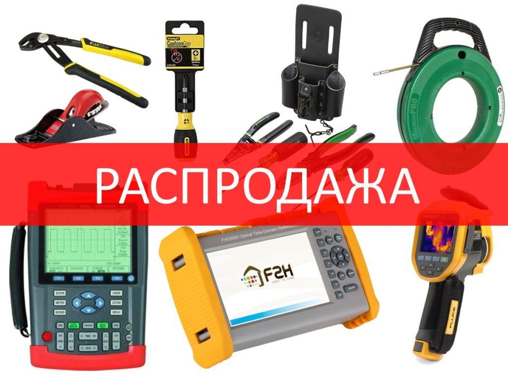 Распродажа приборов, инструментов и элементов кабельной инфраструктуры
