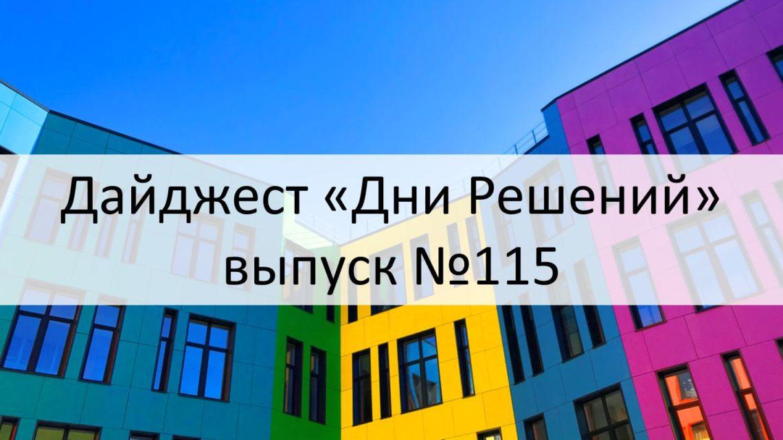 Дайджест «Дни Решений», выпуск №115