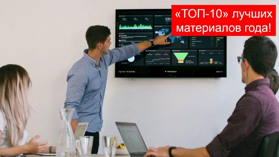 Дайджест «Дни Решений», выпуск №118 «ТОП-10» лучших материалов года!