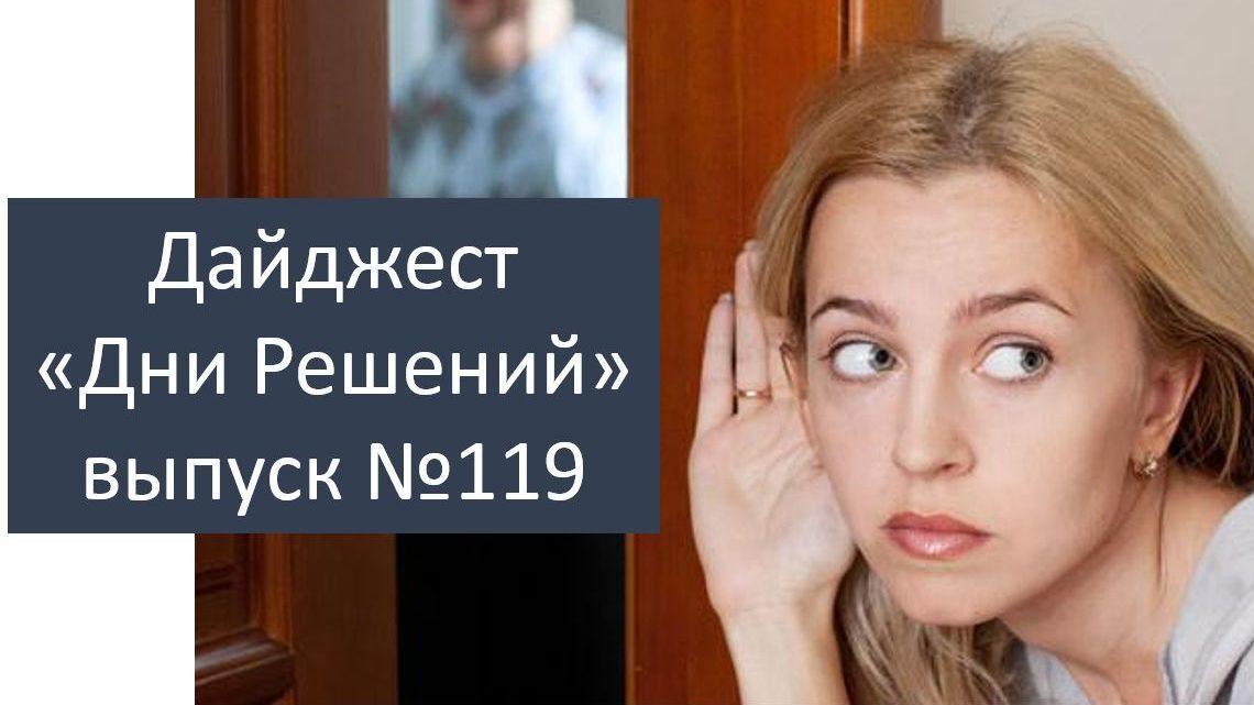 Дайджест «Дни Решений», выпуск №119