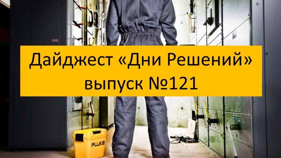 Дайджест «Дни Решений», выпуск №121