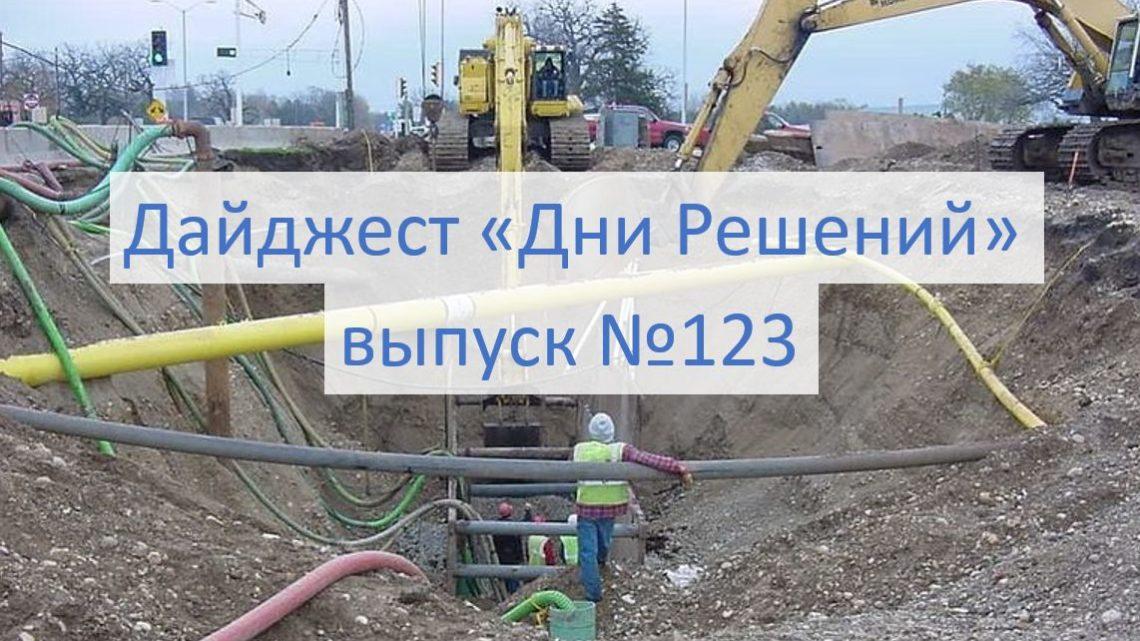 Дайджест «Дни Решений», выпуск №123