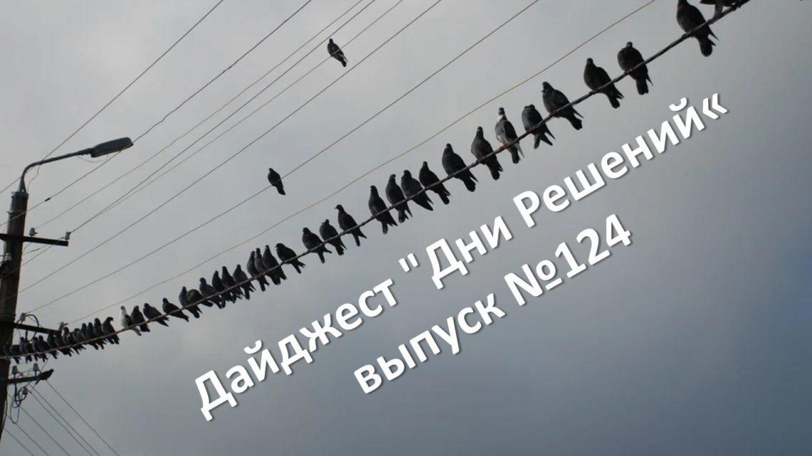 Дайджест «Дни Решений», выпуск №124