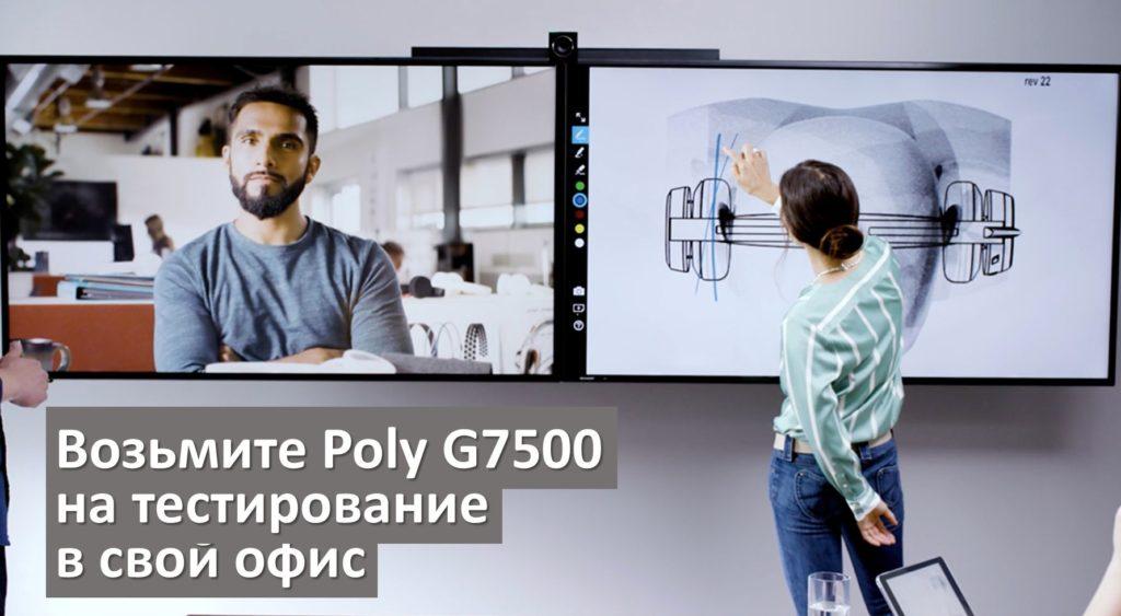 Попробуйте бесплатно 4К видеоконференций в своем офисе