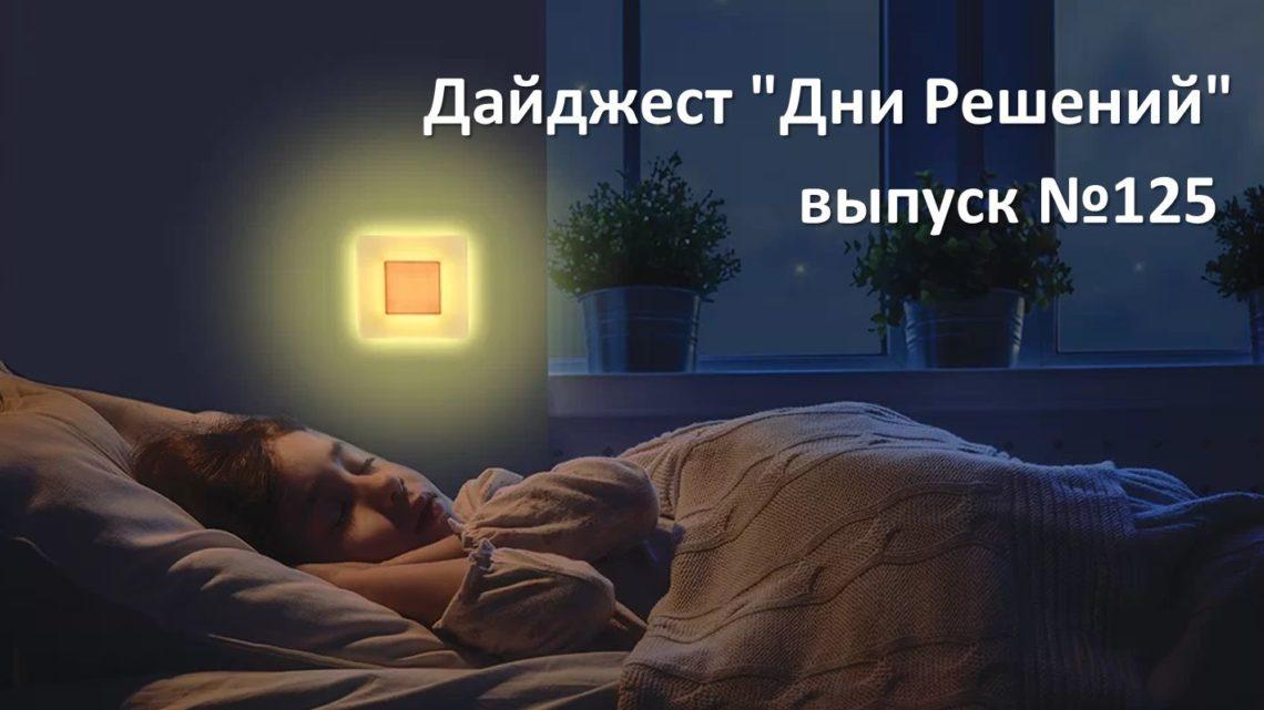 Дайджест «Дни Решений», выпуск №125