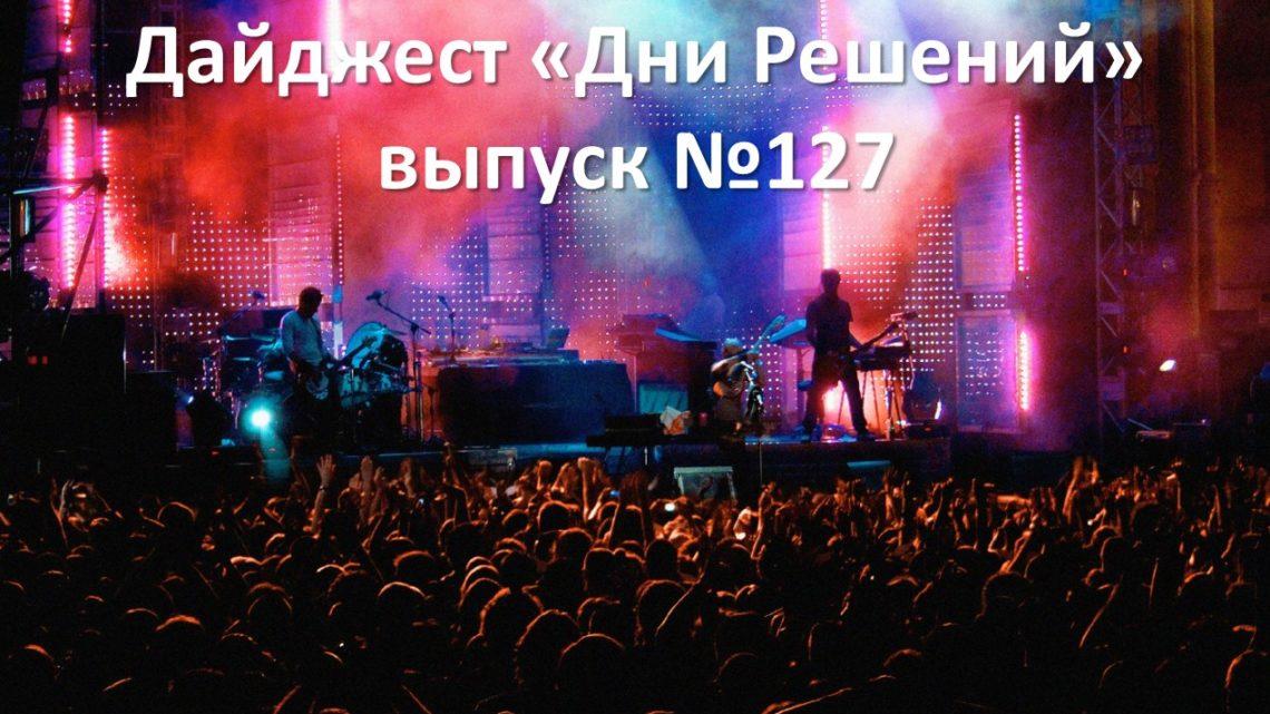 Дайджест «Дни Решений», выпуск №127