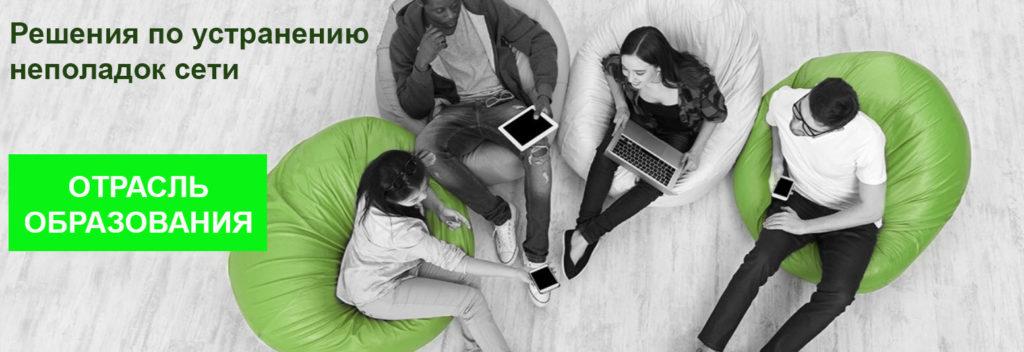 Как решить 5 основных проблем в IT-инфраструктуре учебных заведений