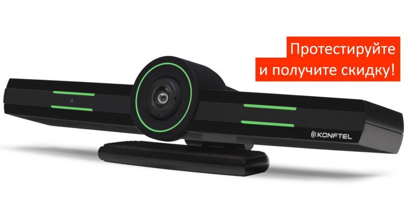 Протестируйте новое решение для видеоконференций Konftel CC200 в своем офисе
