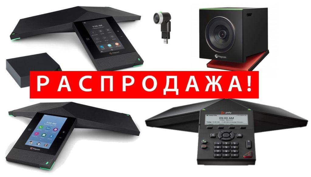 6 решений Polycom для аудио и видеоконференций с скидками до 40%