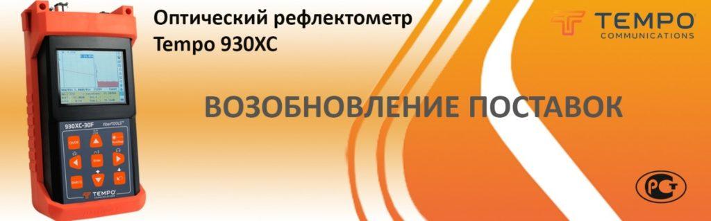 Популярный оптический рефлектометр повторно внесен в Госреестр СИ