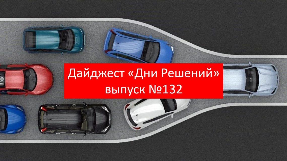 Дайджест «Дни Решений», выпуск №132