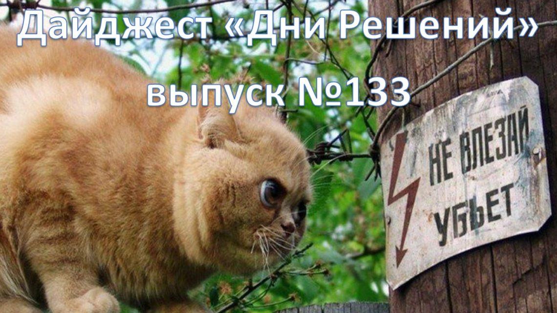 Дайджест «Дни Решений», выпуск №133